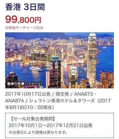 ANAスーパーセール 大阪=香港 99,800円(ビジ)