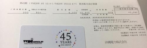 沖縄電力 2017年3月期 期末配当金