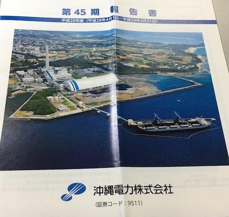 沖縄電力 第45期 報告書
