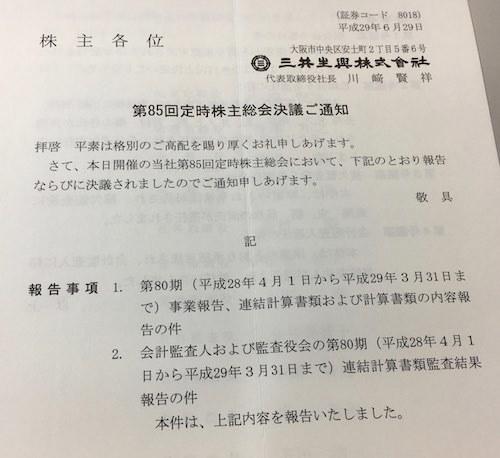 三共生興 第80期中間報告書
