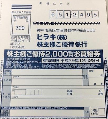 ヒラキ 2017年3月権利確定分の株主優待