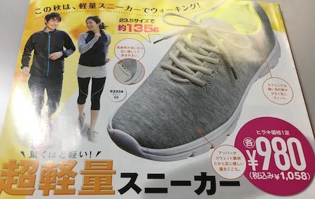 ヒラキ 株主優待 カタログ裏表紙