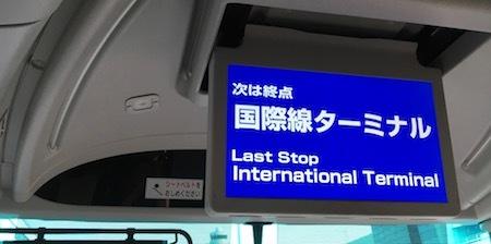 羽田空港国際線ターミナルに到着しました