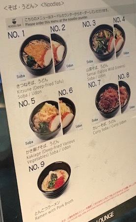 羽田空港国際線ANAラウンジ ヌードルバー