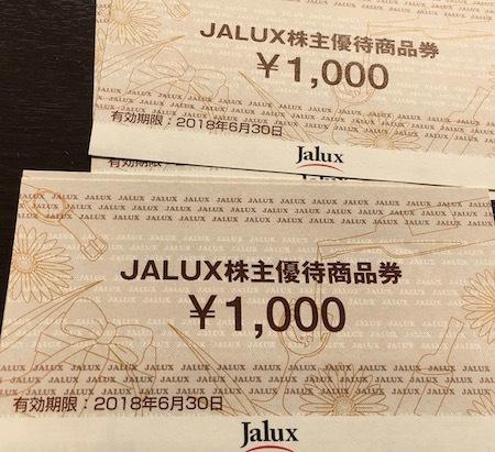 JALUXの株主優待券を消化します