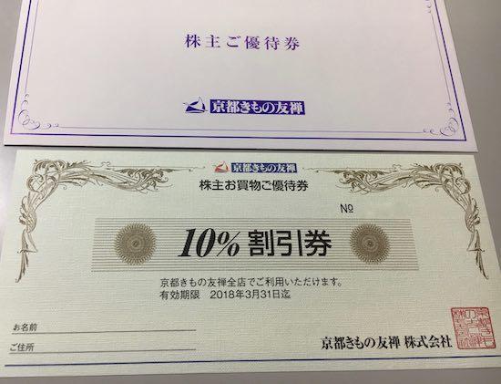 京都きもの友禅 2017年3月権利確定分の株主優待