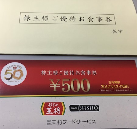 王将フードサービス 2017年3月権利確定分 株主優待券