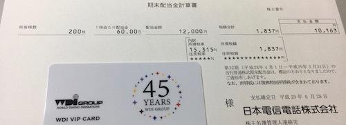 日本電信電話 2017年3月期 期末配当金