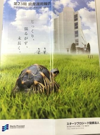 朝日ネット 2017年3月期 IR REPORT
