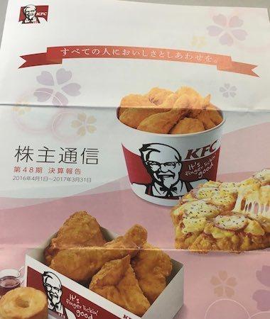 日本KFCホールディングス 第48期 決算報告書