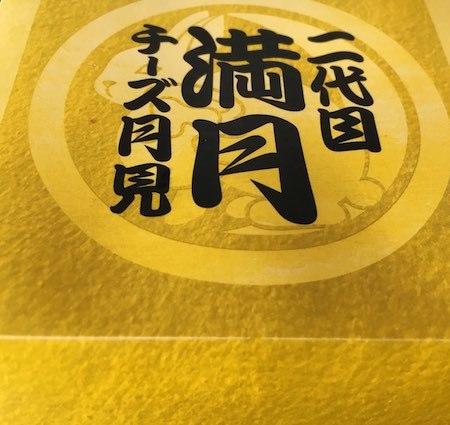 日本マクドナルド 月見バーガーの箱