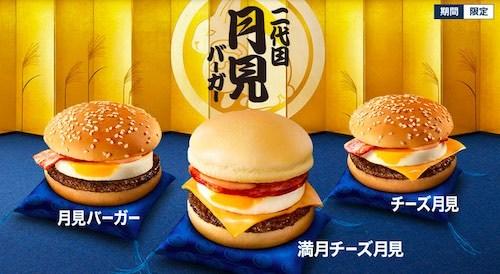 日本マクドナルド 月見バーガーを販売中です