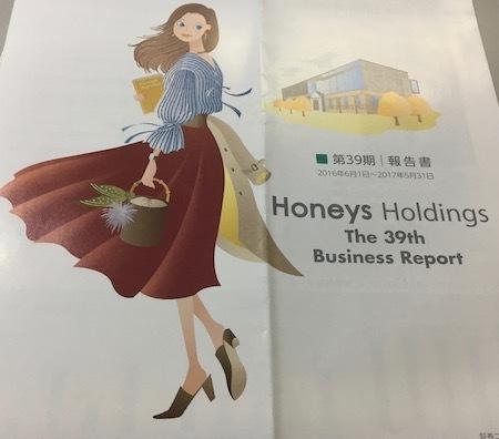 ハニーズ 第39期 報告書