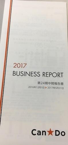 キャンドゥ 第24期 中間報告書