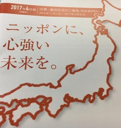 日本ヘルスケア投資法人 第6期 資産運用報告書