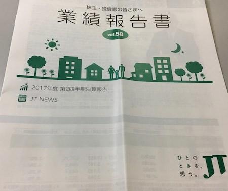 日本たばこ産業 業績報告書 Vol.58