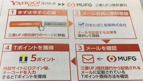日本たばこ産業 メルアドを登録してTポイント