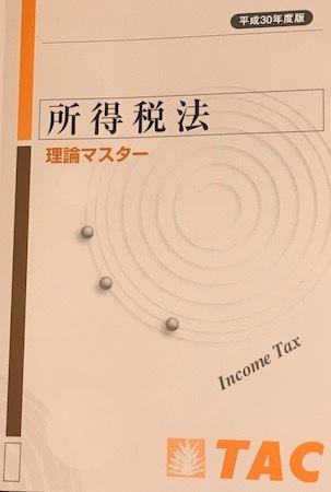 資格の学校TAC税理士講座 所得税法 理論マスター