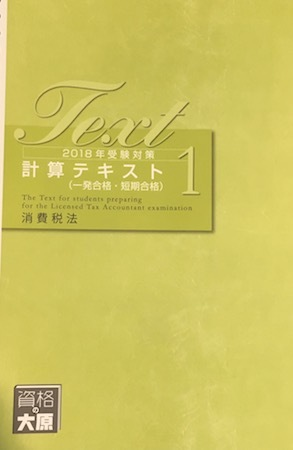 資格の大原税理士講座 消費税法 計算テキスト1