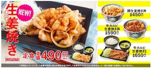 吉野家HD 豚生姜焼き定食が新しくなりました