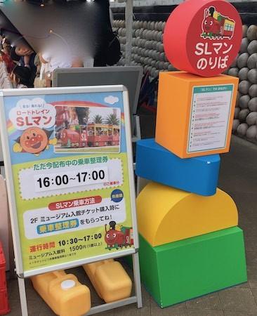 神戸アンパンマンこどもミュージアム&モール SLマンのチケット