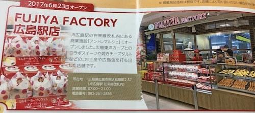不二家 広島カープ色のある新店舗