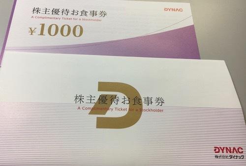 ダイナック 2017年6月権利確定分 株主優待券