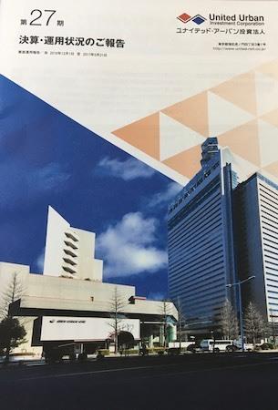 ユナイテッド・アーバン投資法人 第27期 資産運用報告書