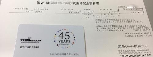 阪急リート投資法人 2017年5月期 分配金
