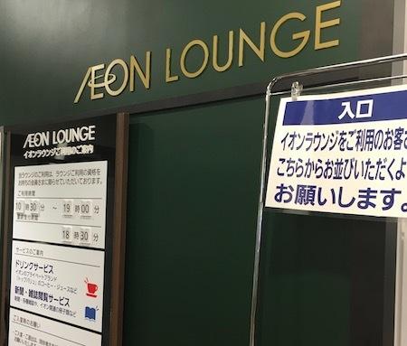 イオンモール神戸南のラウンジにやってきました