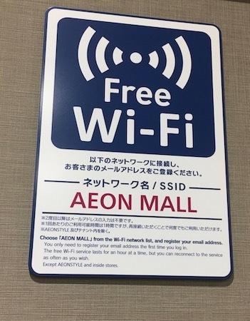イオンモール神戸南のイオンラウンジ Wifiが使い放題です