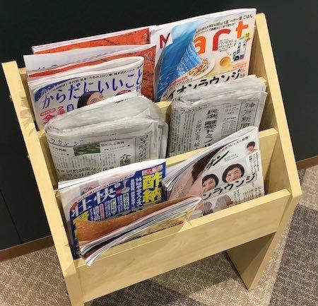 イオンモール神戸南のイオンラウンジ 新聞や雑誌など
