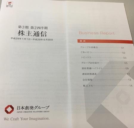 日本創発グループ 第3期 中間報告書