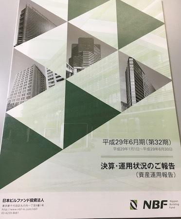 日本ビルファンド投資法人 第32期 資産運用報告書