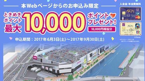 イオンモール神戸南オープン記念の大盤振る舞いキャンペーン実施中です