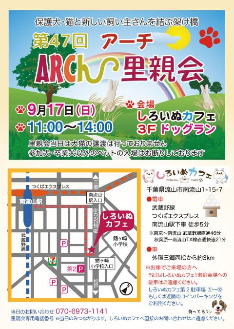 ARCh-satooyakai-47-1.jpg