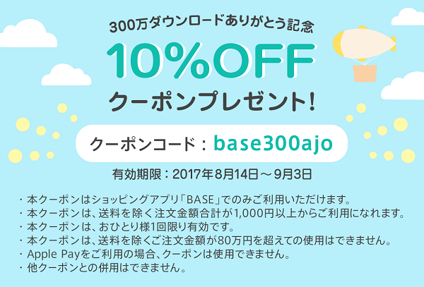 HanahanD 手編み雑貨 クーポン アプリ
