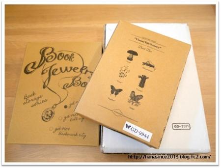 インターフォルムのブックボックス2