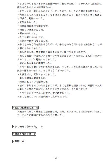 寿都アンケート2