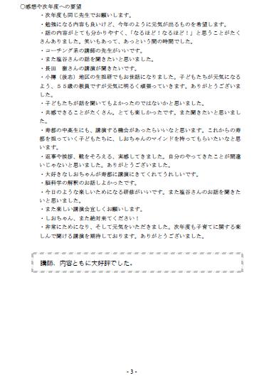 寿都アンケート3