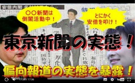 東京新聞「とにかく安倍を叩け!」と社内命令の実態を産経新聞記者が大暴露→フジテレビで公平な主張をした番組の製作会社を見てみると…? [嫌韓ちゃんねる ~日本の未来のために~ 記事No16892