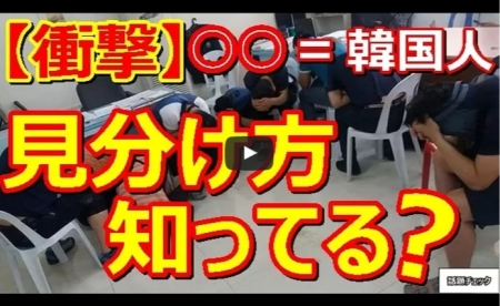 【動画】韓国人の見分け方がヤバ過ぎる。全世界のホテル業界から毛嫌いされる韓国人の行動パターンが公開されるww [嫌韓ちゃんねる ~日本の未来のために~ 記事No16918