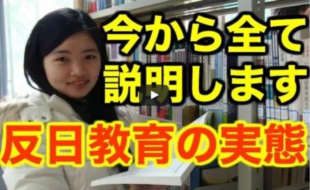 【動画】韓国人大学生「誤解を解きたい、私が受けた反日教育を全て暴露します」韓国で受けた教育の実態を学生が冷静に語る [嫌韓ちゃんねる ~日本の未来のために~ 記事No16931