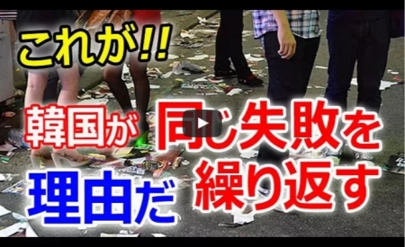 【動画】韓国人の幸せのおまじない「日本のせい!」←これこそが韓国が同じ失敗を繰り返す理由だ! [嫌韓ちゃんねる ~日本の未来のために~ 記事No16938