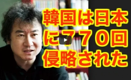 【動画】「韓国は日本に770回侵略された」→ なんと自ら韓国が最弱ということを世界に発信する! [嫌韓ちゃんねる ~日本の未来のために~ 記事No16953