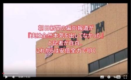 朝日新聞の偏向報道が『実は全然本気を出してなかった』と記者が自白。これからは安倍を全力で叩く [嫌韓ちゃんねる ~日本の未来のために~ 記事No16960