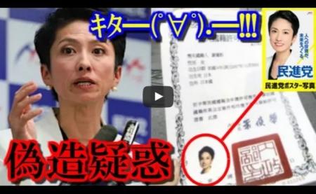 【動画】蓮舫代表の国籍離脱証明書が『偽造された物だと指摘され』大騒ぎに。時系列的にありえないと指摘される [嫌韓ちゃんねる ~日本の未来のために~ 記事No16987