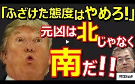 【動画】韓「知らなかったニダ」米「あぁ?!」→韓国人のふざけた態度に米国がブチギレ!「元凶はノースではなくサウスだ!」 [嫌韓ちゃんねる ~日本の未来のために~ 記事No17000