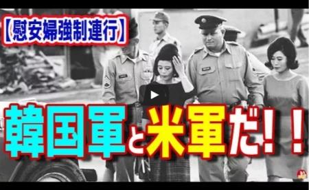 【緊急拡散】慰安婦100万人を強制連行していたのは韓国軍と米軍だ!!! [嫌韓ちゃんねる ~日本の未来のために~ 記事No17019