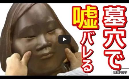 【動画】慰安婦の証言『真っ赤なウソだった』と完全証明 ドヤ顔で堂々と捏造を発表した韓国人が赤っ恥を世界に晒す! [嫌韓ちゃんねる ~日本の未来のために~ 記事No17044